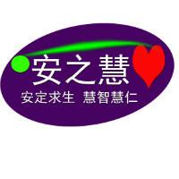 安之慧精品官方店