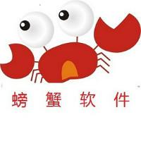 螃蟹软件开发