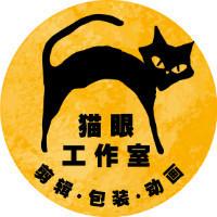 北京猫眼工作室