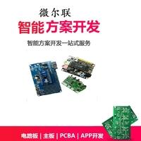 微尔联科技-APP开发