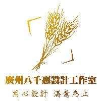 广州八千惠设计