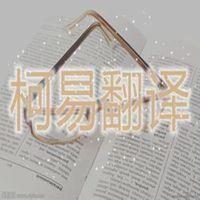 柯易翻译咨询工作室