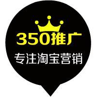 350推广-专注淘宝营销