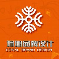 珊瑚品牌设计
