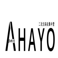 Ahayo工作室