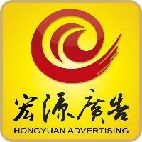 宏源广告传媒