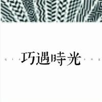 QiongS丶