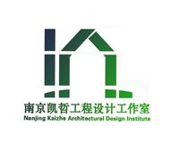 南京凯哲工程设计工作室
