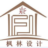 枫林建筑事务所