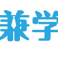云南兼学网络科技有限公司