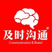 及时沟通™品牌策划