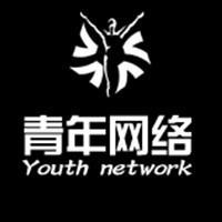 青年网络科技