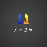 广州蓝际视觉传媒