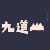 九道山广告设计工作室