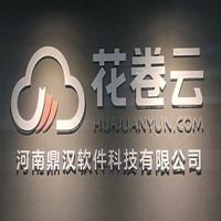 郑州鼎汉科技微易购分销系统