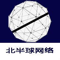 北半球网络科技