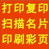 鑫鑫图文印务