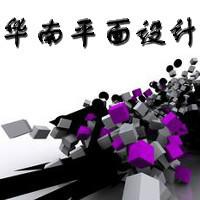 华南平面设计