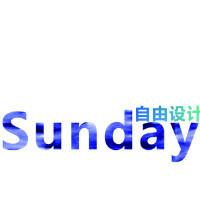 Sunday自由设计