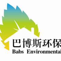 重庆巴博斯环保