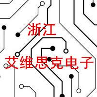 浙江艾维思克电子