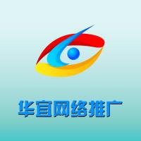 华宜网络推广