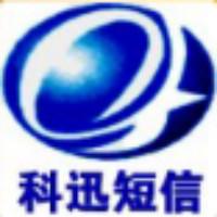 武汉科迅短信平台