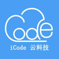 iCode云科技