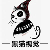 黑猫设计DE