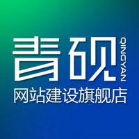 青砚网站建设旗舰店