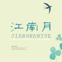 江南月品牌设计