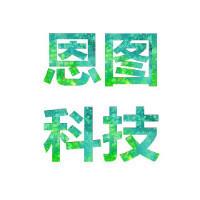 重庆恩图科技有限公司