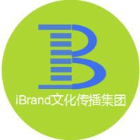 iBrand文化传播集团