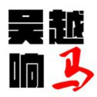 吴越响马创意设计