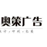 上海奥策广告有限公司