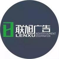 深圳市联旭广告有限公司