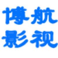 武汉博航影视制作中心