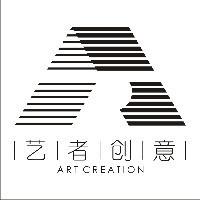 艺者创意文化传播