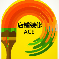 ACE店铺装修