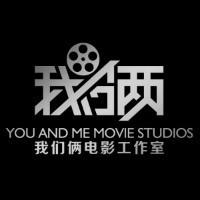 我们俩电影工作室