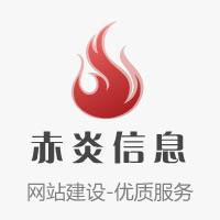 苏州赤炎信息技术有限公司