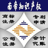 温州南帝知识产权