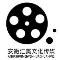 安徽汇美文化传媒