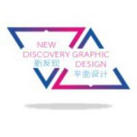 新发现视觉设计