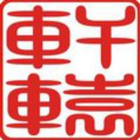 广州轩辕装饰设计