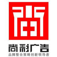 广州尚彩品牌策划