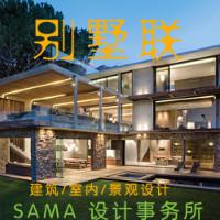 SAMA设计事务所