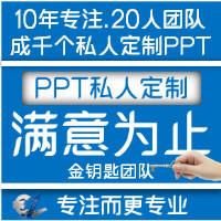 华云PPT文化传播