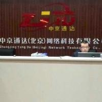 中京通达APP开发