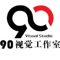 90视觉设计工作室
